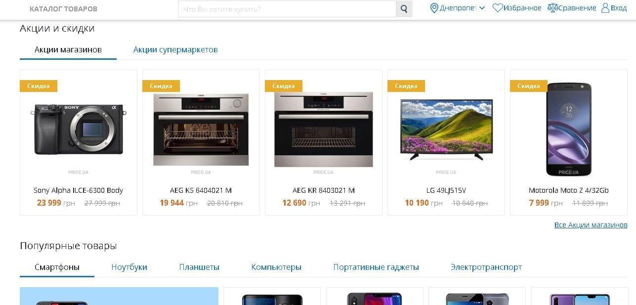 Прайс агрегаторы цен | Сравнение цен интернет магазинов